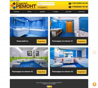 komfort-remontspb.ru
