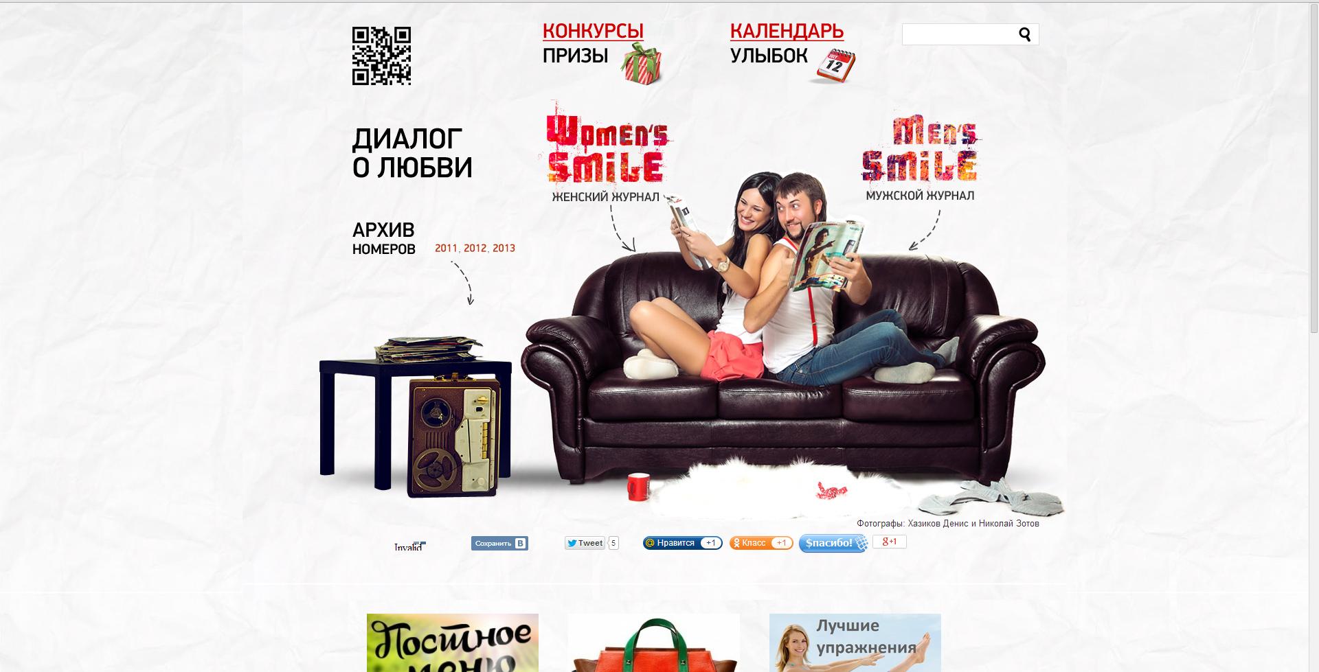 Сайт онлайн-журнала для молодежи