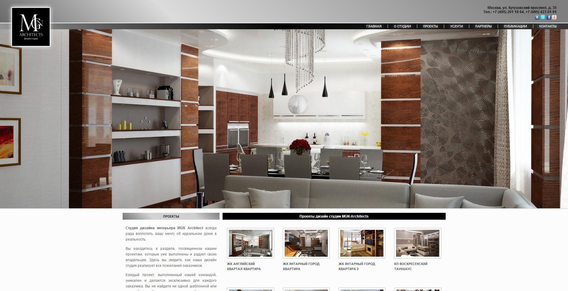Сайт дизайн студии