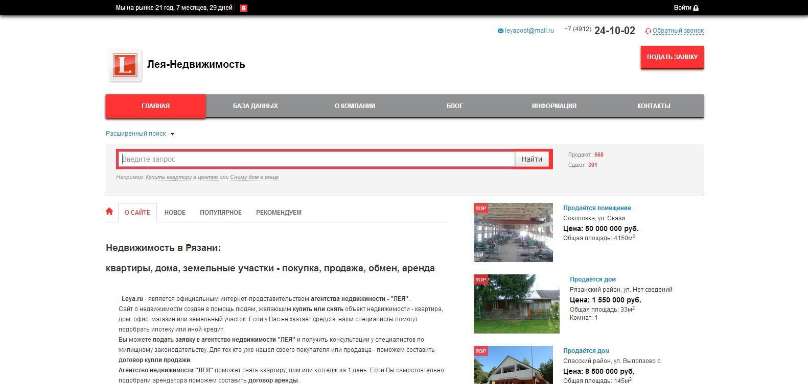 Портал агентства недвижимости leya.ru
