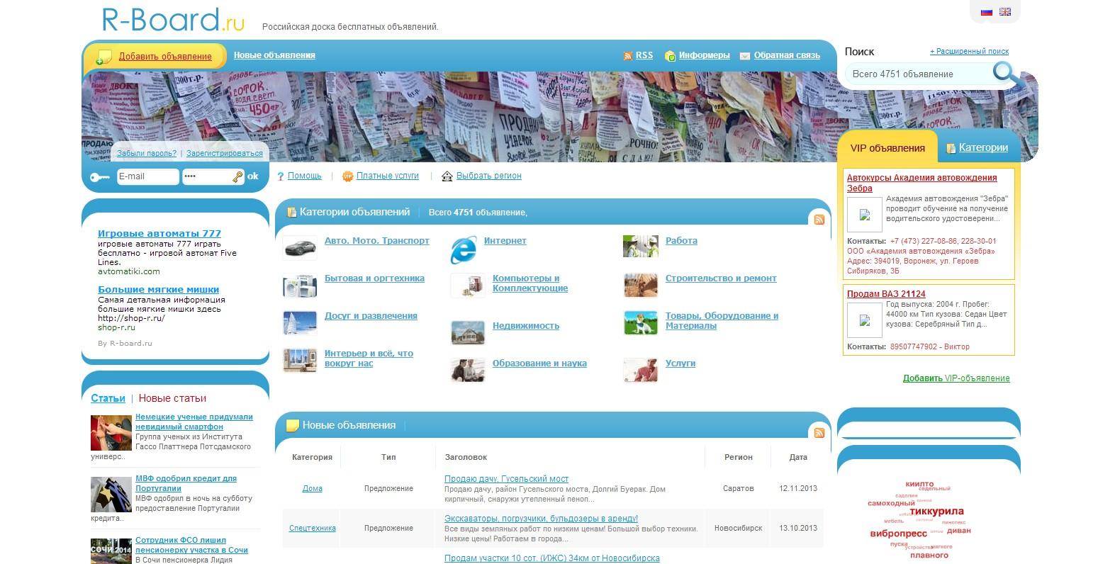 Сайт доски объявлений
