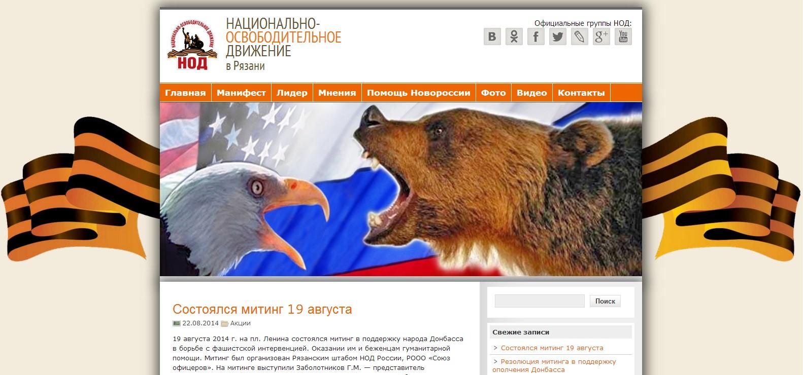Сайт политической партии