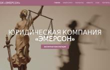 emerson-law.ru