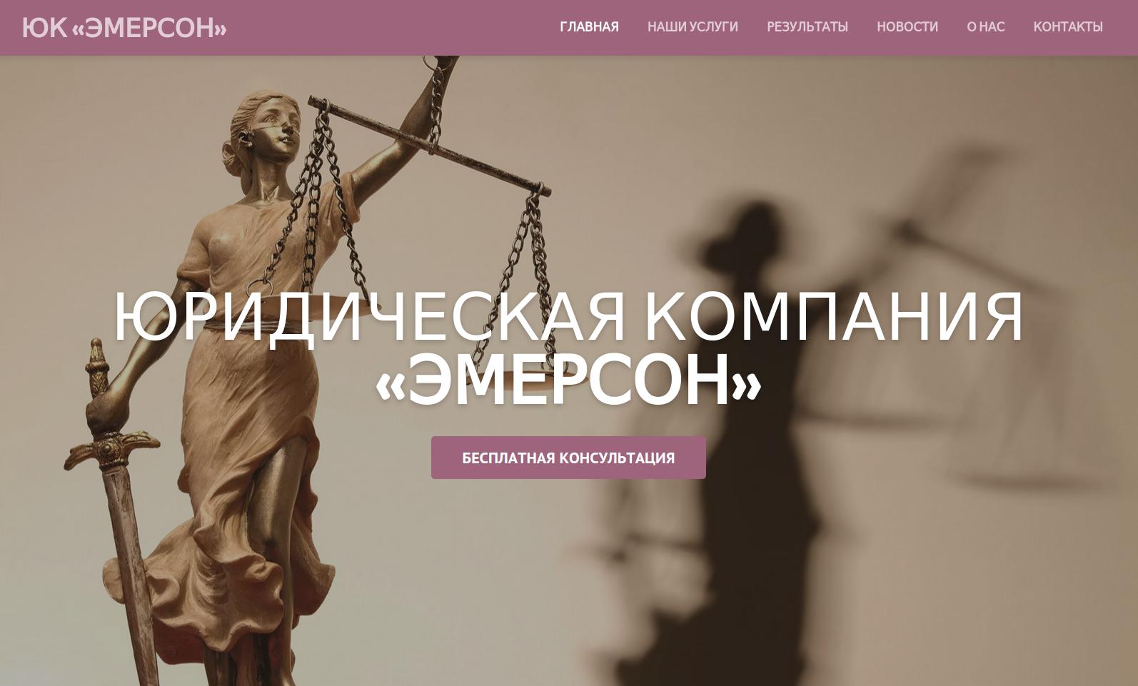 Лендинг юридических услуг