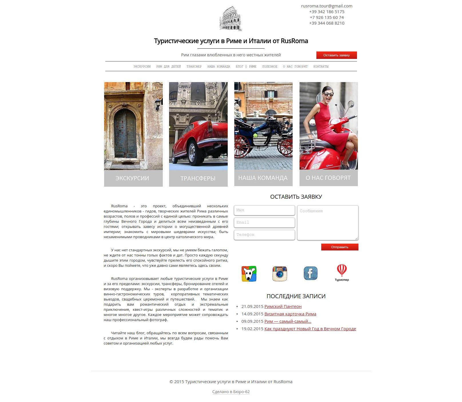 Туристические услуги в Риме и Италии