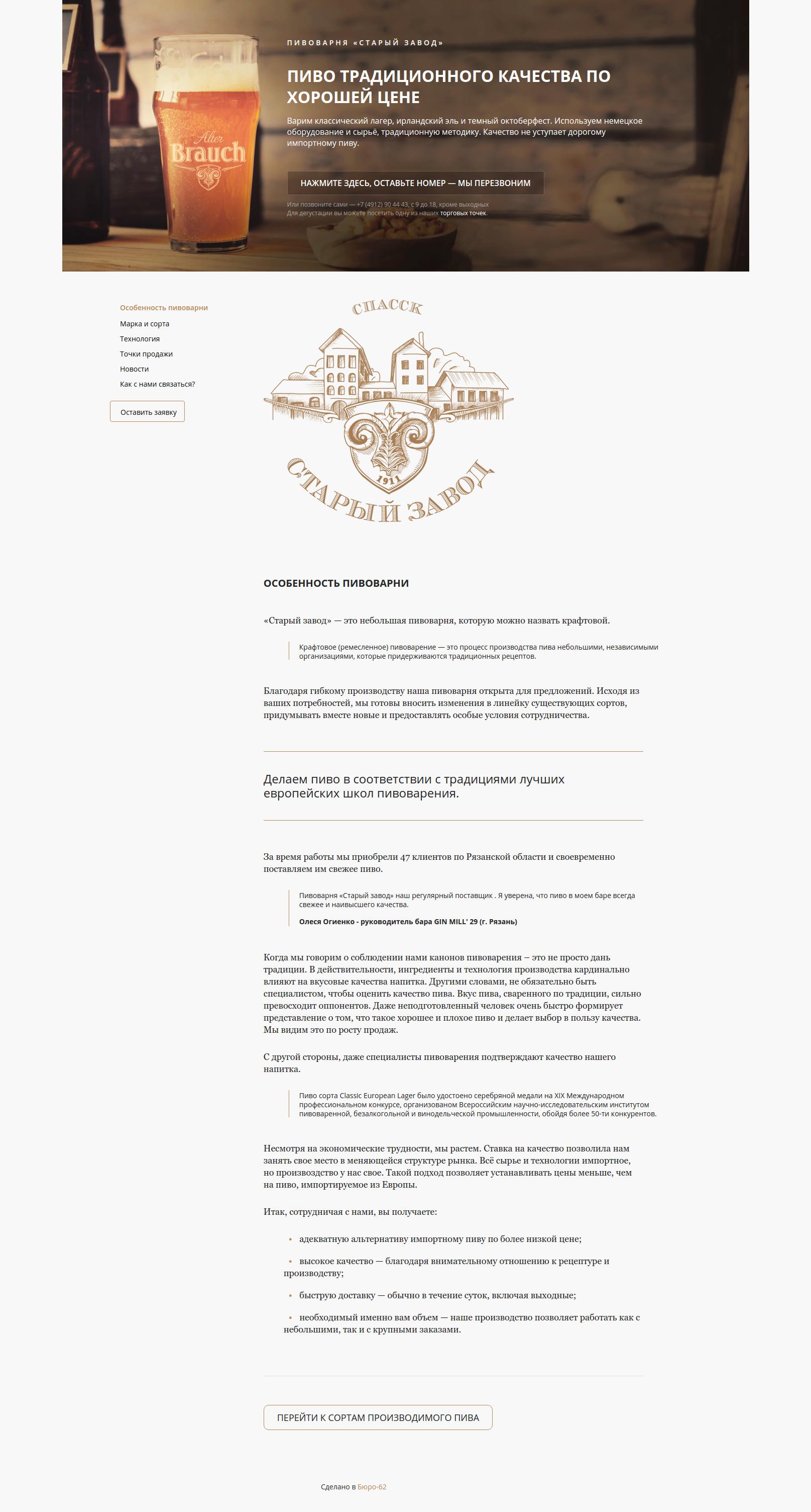 Сайт пивоваренного завода Stariyzavod.ru