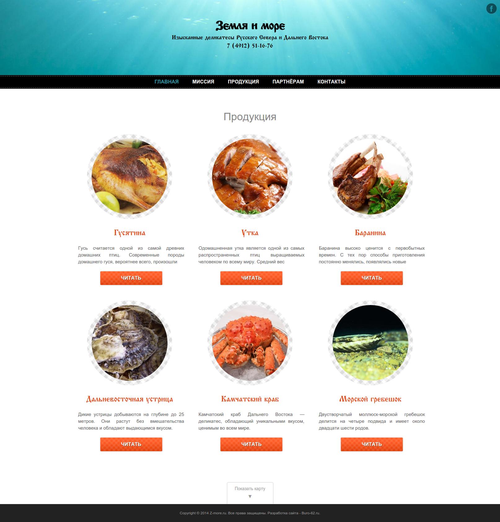 Сайт поставщика деликатесов