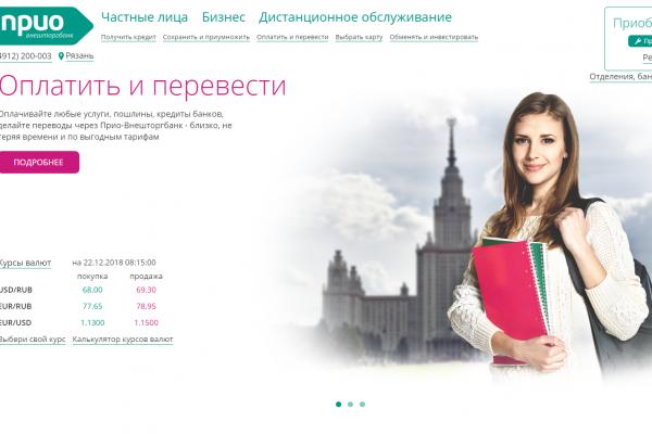 Банковский портал priovtb.com