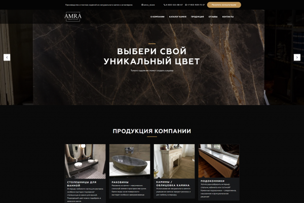 Мастерская камня amra-stone.ru